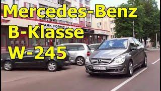 """Мерседес Б-Класса/Mercedes-Benz B-Klasse W-245 """"Компактвэн от Мерседес"""", Видео обзор..."""
