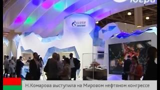 Сюжет о Мировом нефтяном конгрессе (телеканал Югра)
