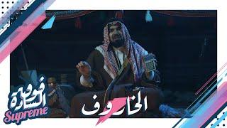 أبو السعيد ٢٠١٨ - الخروف