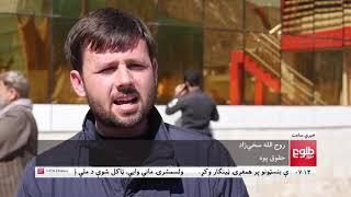 LEMAR NEWS 06 March 2019 /۱۳۹۷ د لمر خبرونه د کب ۱۵ نیته