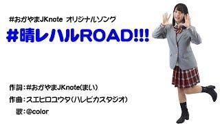 おかやまJKnoteの「ローカル ソーシャル アイドル」ユニット「@color」1...