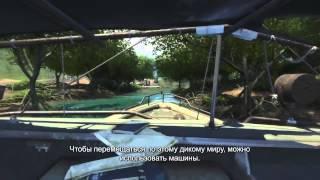 Far Cry 3 уроки выживания (русские субтитры)