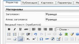Как в Joomla вставить видео и аудио файл #2 (из 2-х)(Полный цикл уроков по созданию сайта с нуля на основе CMS Joomla! 1.0.15 автор - Цегельник Юрий WWW.VIDEOAUDIO.INFO версия..., 2009-11-09T16:04:25.000Z)