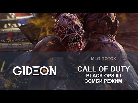 Стрим: Call of Duty Black Ops IIII - Зомби!