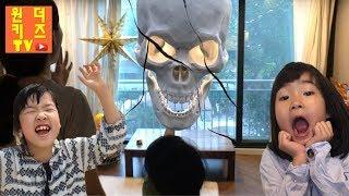 해골 유령이 나타났다! 할로윈 해골 귀신 신비아파트 해골귀신 skeleton ghost is coming l ghost adventure l halloween ghost