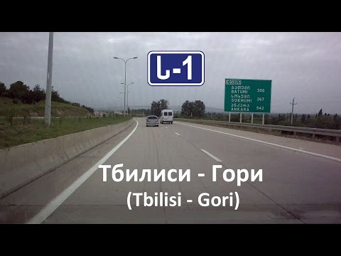 ს-1 Тбилиси - Гори  (ს-1 Tbilisi - Gori) [GE]