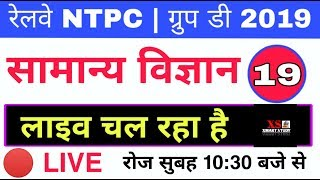 GENERAL SCIENCE / सामान्य विज्ञान  🔴 #LIVE CLASS FOR RRB NTPC,LEVEL -01, SSC,GD,POLICE