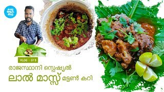 Laal Maas - Rajasthani special Mutton curry Recipe in Malayalam    VLOG - 19