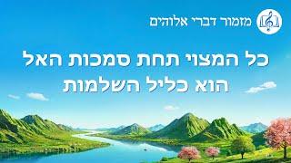 שיר הלל משיחי | 'כל המצוי תחת סמכות האל הוא כליל השלמות'