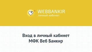 Вход в личный кабинет МФК Веб Банкир (webbankir.com) онлайн на официальном сайте компании