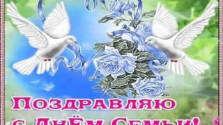 С  ДНЁМ  СЕМЬИ,  ЛЮБВИ  И  ВЕРНОСТИ  МОИ  ДРУЗЬЯ!!!