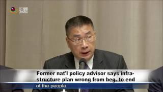 行政院通過首期前瞻預算編列 Former nat'l policy advisor says infra structure plan wrong from beg  to end—宏觀英語新聞
