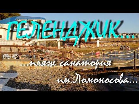 ГЕЛЕНДЖИК... Вечер на пляже санатория им. Ломоносова... 20 июня 2018...