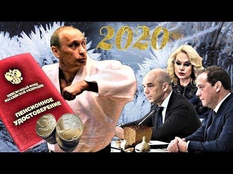 Пенсии Прекрасная  Новость для Пенсионеров на 850 рублей Поднялась Минимальная Зарплата в России Хор