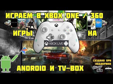 Играем в Xbox игры на телефоне