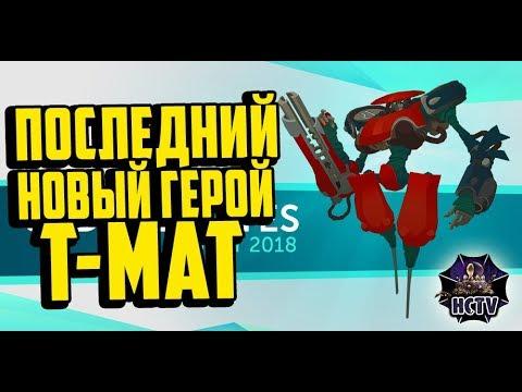 видео: gigantic ► ПОСЛЕДНИЙ НОВЫЙ ГЕРОЙ ► t-mat (ОБЗОР ГЕРОЯ)