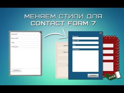 Меняем стили для Contact Form 7