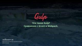 Gulp 1: Что такое Gulp? Сравнение с Grunt и Webpack