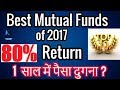 Best Mutual Funds of 2017 | Top 10 Mutual Funds of 2017 | Best SIP Mutual Funds