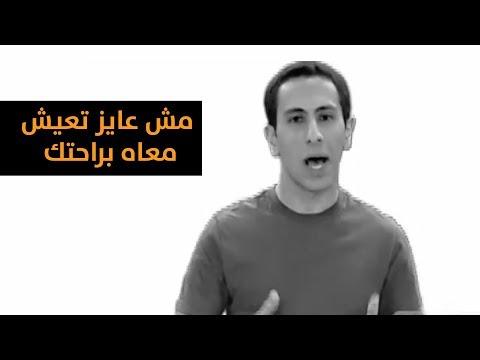 مش عايز تعيش معاه براحتك... مش عايز تشوف الفيديو ده كمان براحتك برضه