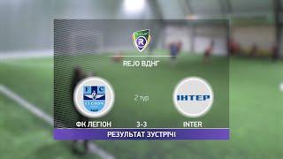 Обзор матча ФК Легіон 3 3 INTER Турнир по мини футболу в Киеве