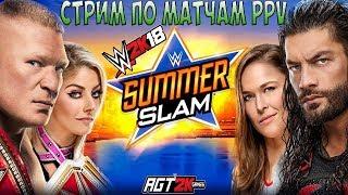 AGT - КАРД SUMMERSLAM 2018 в WWE 2K18 (Играю весь кард предстоящего шоу)| ЗАПИСЬ СТРИМА