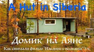 Домик на Аяне. 3ч. / A Hut in Siberia