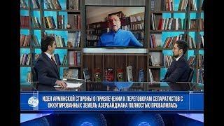 Шах и мат! Минская группа ОБСЕ отвергла идею Николы Пашиняна по нагорно-карабахскому конфликту