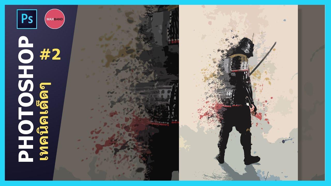 สอนทำภาพอาร์ตๆ แนวสีปาด : Photoshop เทคนิคเด็ดๆ #2