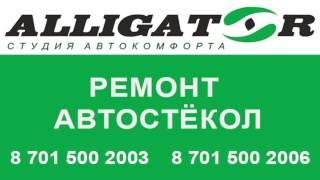 Ремонт Автостекол В Астане