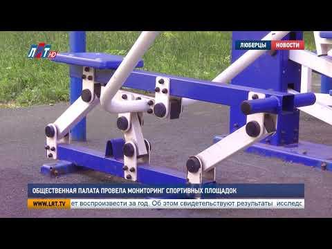 Общественная палата провела мониторинг спортивных площадок