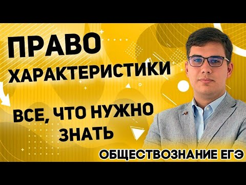 ЕГЭ Обществознание 2020   Право   Конституция РФ   Что такое «Право» и его базовые характеристики