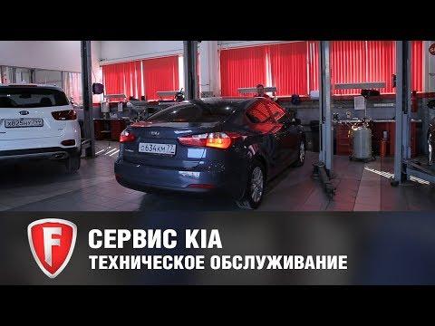 Техническое обслуживание Kia Cerato у официального дилера