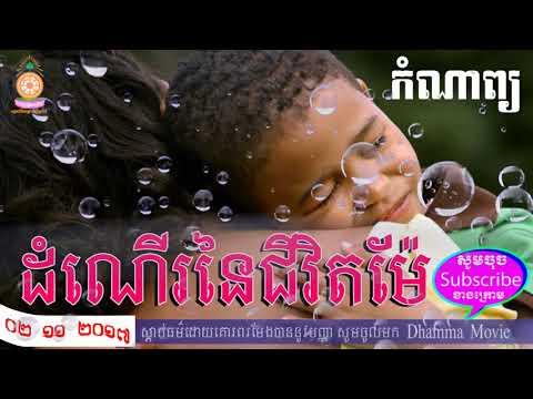 កំណាព្យ ដំណើរនៃជីវិតម៉ែ - History life of mother - កំណាព្យខ្មែរ - Khmer Poem 2017
