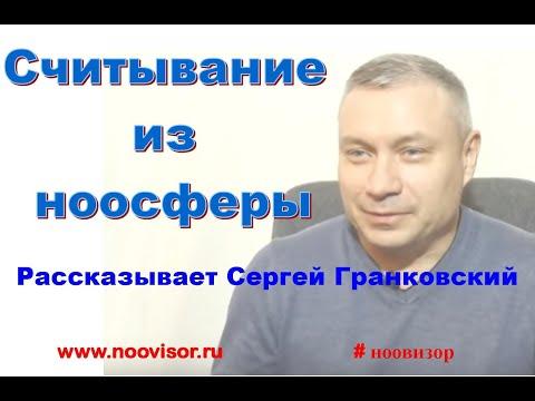 Считывание из ноосферы  Сергей Гранковский
