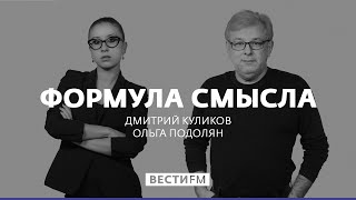 Ищенко: Порошенко угрожает импичмент * Формула смысла (23.06.17)