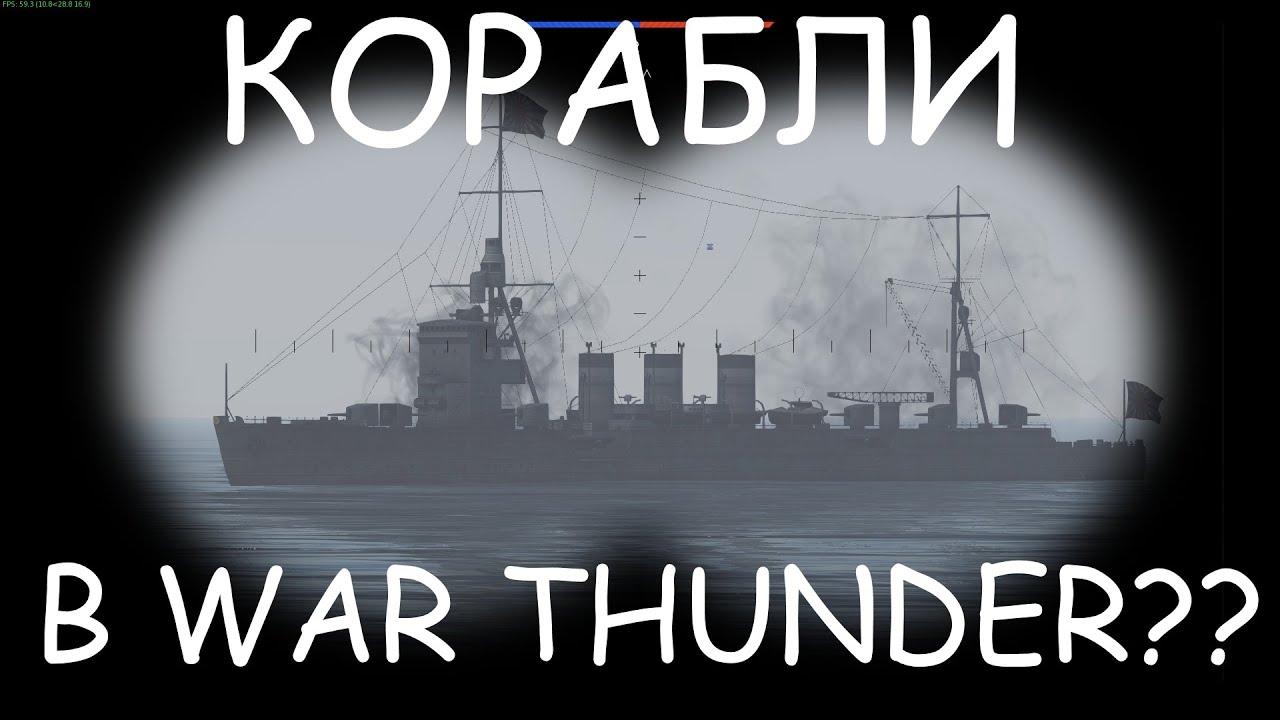 как включить корабли в war thunder