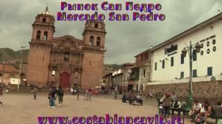 Исторический центр Куско и другие интересные места Cuzco Perú CostablancaVIP(www.costablancavip.ru Исторический центр Куско (Cuzco, Perú) - древней столицы Империи Инков. Главная площадь Plaza de Armas,..., 2017-01-14T22:14:56.000Z)