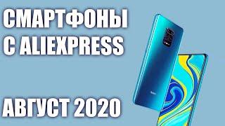 ТОП—7. Лучшие китайские смартфоны с Aliexpress. Июль 2020 года. Рейтинг!