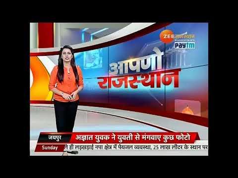 Nikita marriage zee media jaipur