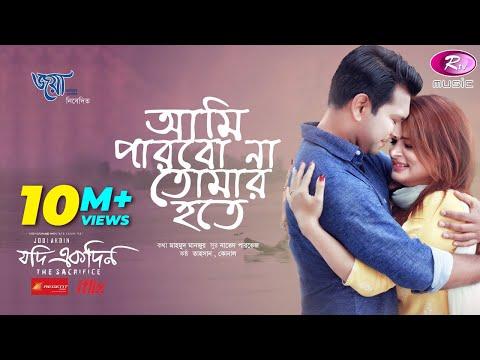 Ami Parbona Tomar Hote L Tahsan & Konal L Srabanti Chatterjee L Rtv Music L Movie - Jodi Ekdin
