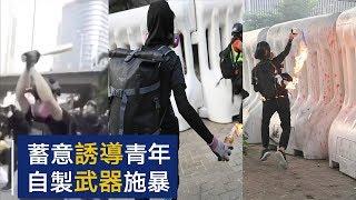 蓄意诱导青年 自制武器施暴 | CCTV