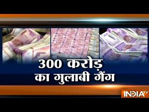 Haqikat Kya Hai: Nexus of Politicians, Banks and Businessmen Converting Black Money into White