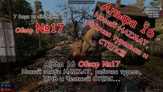 7 Days to Die Альфа 16 ► Обзор на видео №17 от Джоела