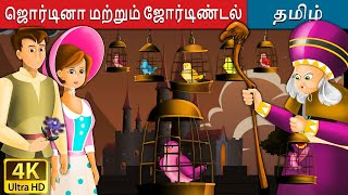 ஜொர்டினா மற்றும் ஜோர்டிண்டல்   Jorinda and Jorindel in Tamil   Tamil Fairy Tales