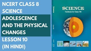 NCERT Class 8 Science - Adolescence and the Physical Changes - Lesson 10 (in Hindi)
