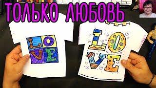 Как нарисовать LOVE / Как нарисовать Любовь на футболке