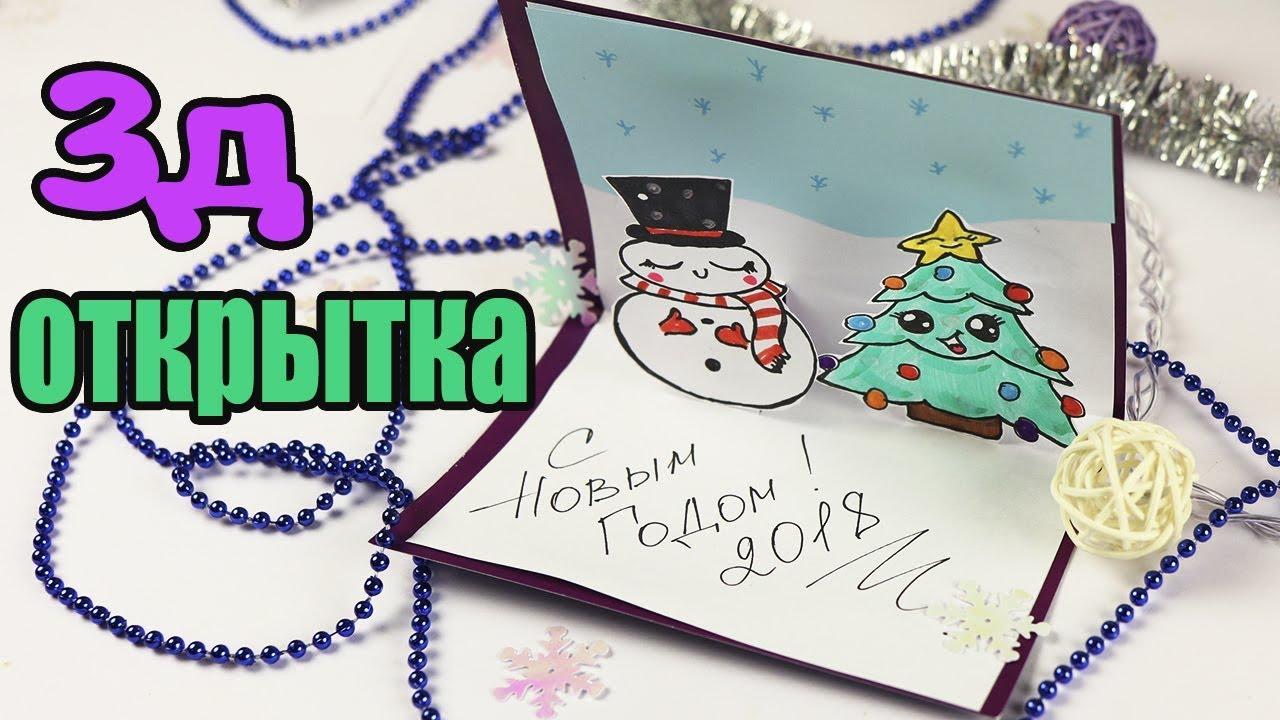 Поздравления, новогодние открытки своими руками с нарисованными