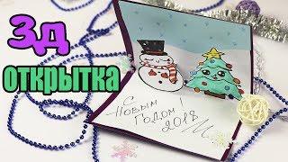 3Д ОТКРЫТКА с  ёлочкой и снеговиком / Поделки из бумаги своими руками / ЛумПланет