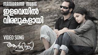 Ilaveyil Viralukalal song from Malayalam Movie Artist directed by ShyamaPrasad